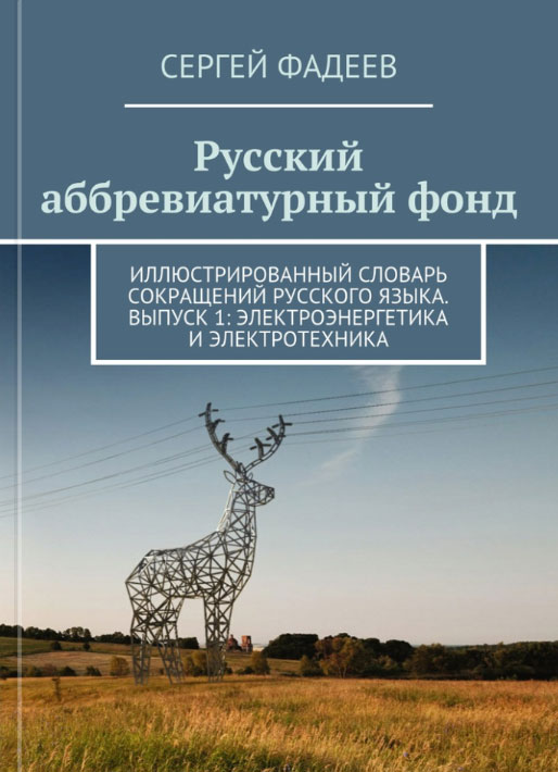 russian abbreviation fund